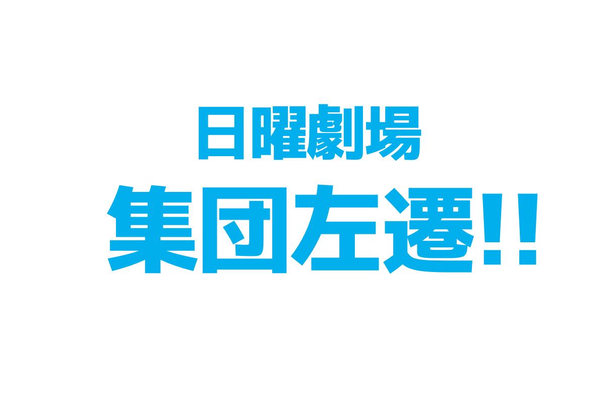 集団左遷ネタバレ