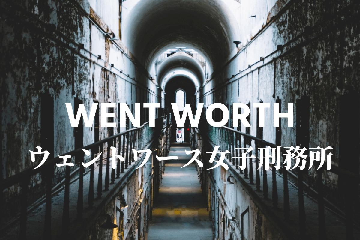ウェントワース女子刑務所ネタバレ