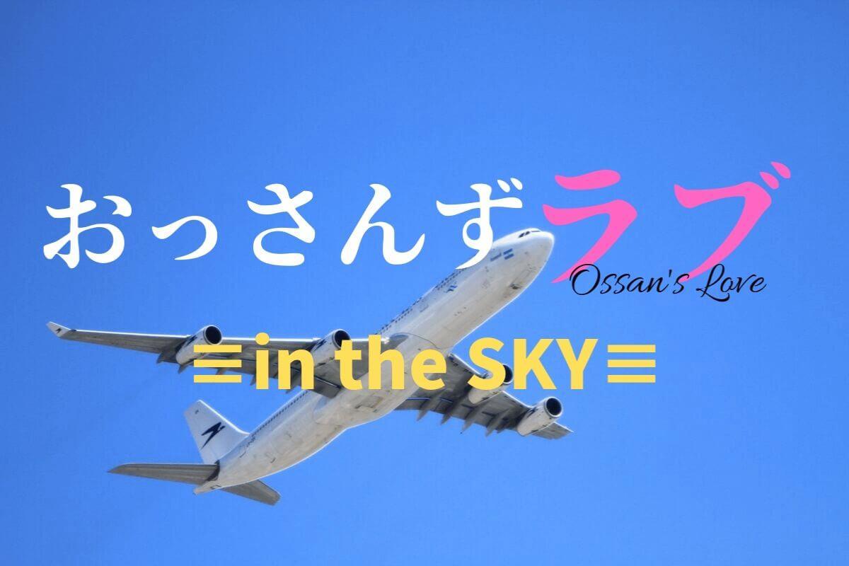 ず 1 おっさん the sky 話 in ラブ