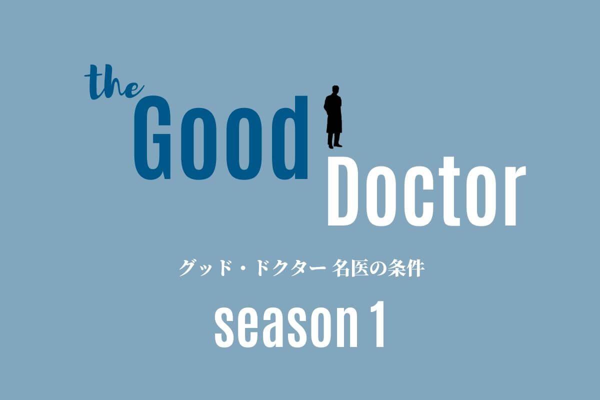 グッドドクターシーズン1