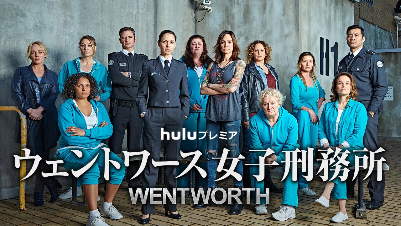 ウェントワース女子刑務所7