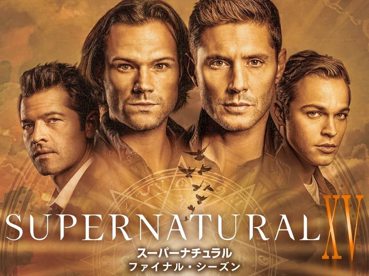 スーパーナチュラル シーズン15 ファイナル