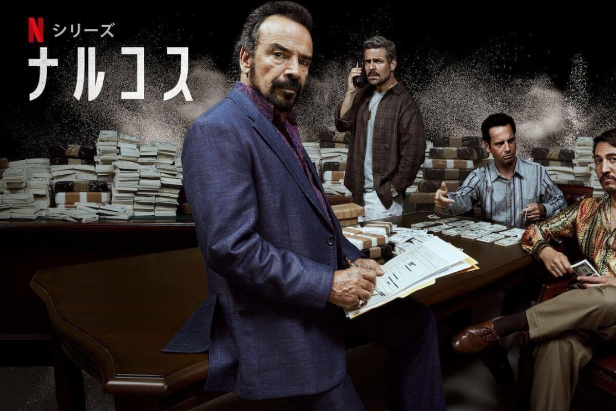 【ナルコス】シーズン1ネタバレと見どころ。大統領を目指した麻薬王、パブロ・エスコバルとは?